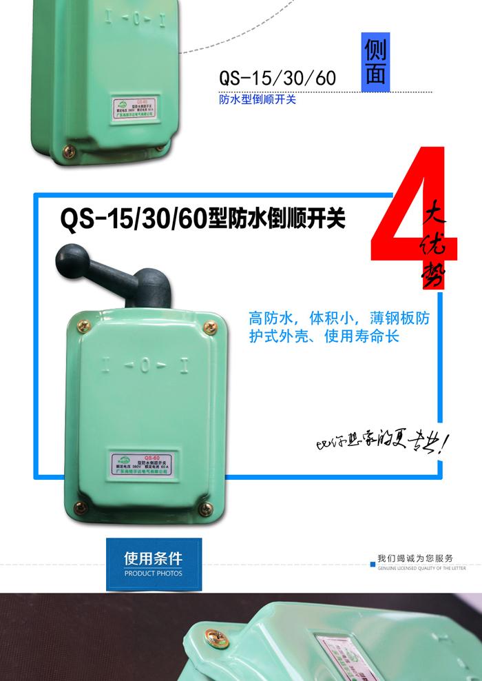 qs-15/30/60防水型倒顺开关