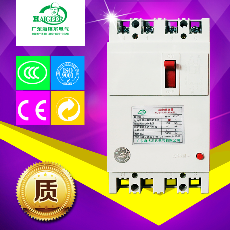 HDZ15LE-40/490漏电/断路器